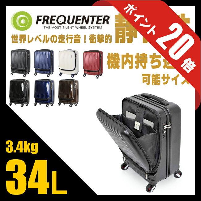 フリクエンター クラム スーツケース 34L 機内持ち込み ポケット 1-210