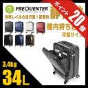 【子供がいる方限定★P24倍!】フリクエンター クラム スーツケース 34L 機内持ち込み ポケット 1-210