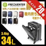 フリクエンター/スーツケース/機内持ち込み/34L/1-622