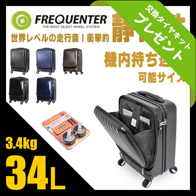 【1/18(木)12:00〆ワンエントリーでP12倍】フリクエンター クラム スーツケース 34L 機内持ち込み ポケット 1-210