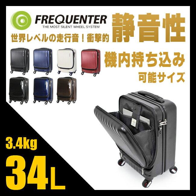 【緊急予告:楽天カードでP23倍!1/20(土)10:00から】フリクエンター クラム スーツケース 34L 機内持ち込み ポケット 1-210