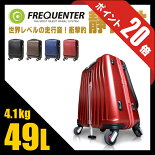フリクエンタークラムスーツケース47Lフロントオープンポケット軽量静音消音FREQUENTER1-215