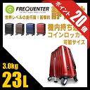 【緊急開催中!楽天カードでP28〜32倍!】フリクエンター クラム アドバンス スーツケース 機内持ち込み 23L コインロッカー ストッパ…