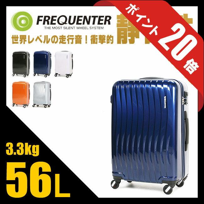 【P24〜26倍!子供がいる方限定】フリクエンター ウェーブ スーツケース 56L 1-621