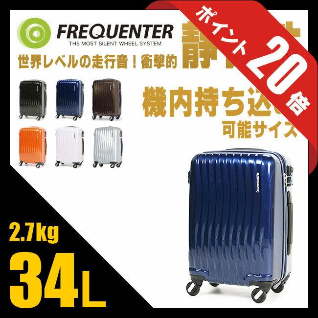【緊急開催:楽天カードでP29倍!】フリクエンター ウェーブ スーツケース 34L 機内持ち込み 1-622