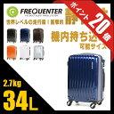 【緊急開催中!楽天カードでP28〜32倍!】フリクエンター ウェーブ スーツケース 34L 機内持ち込み 1-622