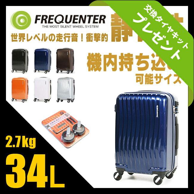 フリクエンター ウェーブ スーツケース 34L 機内持ち込み 軽量 静音 消音 FREQUENTER 1-622