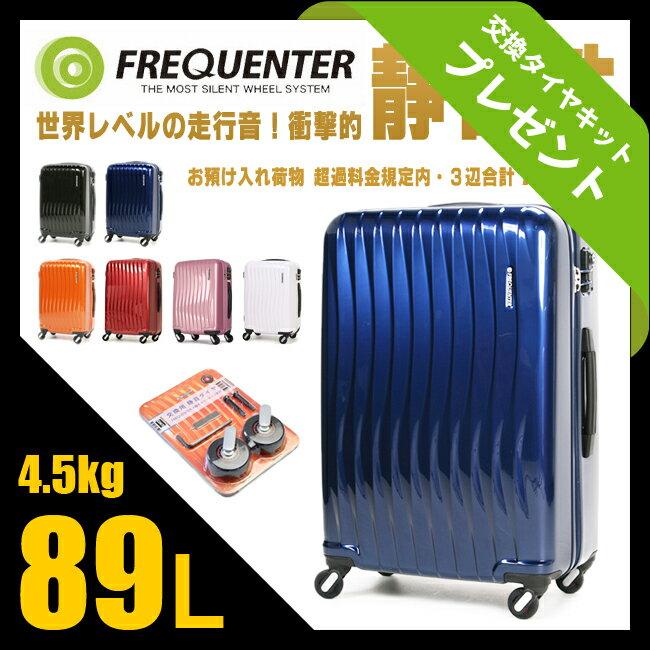 フリクエンター ウェーブ スーツケース L 89L 7泊〜10泊 1週間 軽量 静音 消音 超過料金対応サイズ 158cm エンドー鞄 FREQUENTER WAVE 1-624