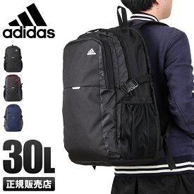 【楽天カードP23〜27倍|9/20(金)限定】アディダス リュック 30L/A3 adidas/47840 チェストベルト付き スクールバッグ 男女兼用/メンズ/レディース
