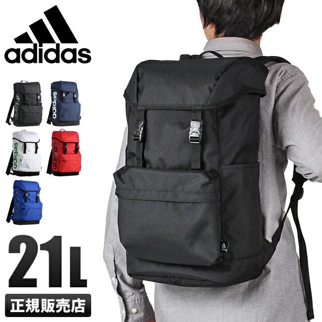 【在庫限り】アディダス リュック スクールバッグ メンズ スポーツ ブランド 通学 大容量 21L adidas 1-55052