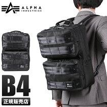 【在庫限り】アルファインダストリーズリュックリュックサックメンズ通勤用ビジネスバッグ日本製40082