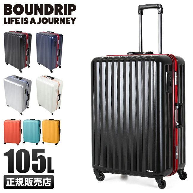 【P14〜16倍!子供がいる方限定】バウンドリップ スーツケース フレーム ストッパー付き 軽量 105L BD88
