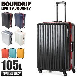 【楽天カードP23倍★7/20(土)0:00〜】バウンドリップ スーツケース Lサイズ フレームタイプ ストッパー 軽量 大型 大容量 105L BD88