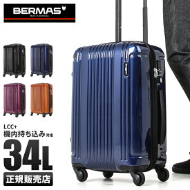【2夜連続★豪華プレゼント!10/13,14】バーマス スーツケース 機内持ち込み LCC Sサイズ 軽量 USB BERMAS 34L 60280