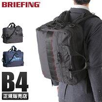 ブリーフィング/BRIEFING/3WAY/ブリーフケース/メンズ/BRM181402