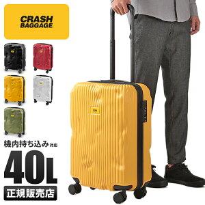 【5時間限定プレゼント!8/2 20:00〜】【日本正規品/5年保証】クラッシュバゲージ スーツケース 機内持ち込み Sサイズ 40L 軽量 かわいい CRASH BAGGAGE cb151