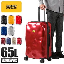 【楽天カードP23〜27倍|9/20(金)限定】クラッシュバゲージ スーツケース Mサイズ 65L かわいい 軽量 CRASH BAGGAGE cb162