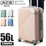 エース/エースデザイン/エコー/スーツケース56L/06277