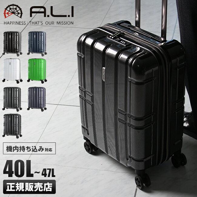 アジアラゲージ スーツケース 機内持ち込み Sサイズ ダイヤルロック 拡張 最大 軽量 40L ~ 47L AliMax 185
