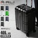 アジアラゲージ スーツケース 機内持ち込み Sサイズ 40L ~ 47L ali-max-185 / 拡張 軽量 最大 おすすめ アリマックス ASIA LUGGAGE