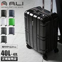 アジアラゲージスーツケース機内持ち込みSサイズ40L~47Lali-max-185/拡張軽量最大おすすめアリマックスASIALUGGAGE