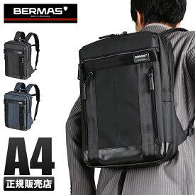 【1年保証】バーマス バウアーIII ビジネスリュック メンズ ノートPC 薄マチ 薄型 A4 BERMAS 60067