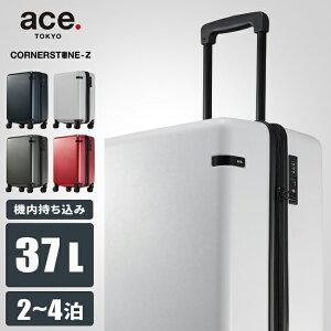 【楽天カード33倍(最大)|1/25限定】【5年保証】エース コーナーストーンZ スーツケース 機内持ち込み Sサイズ 37L 軽量 ace.TOKYO 06231