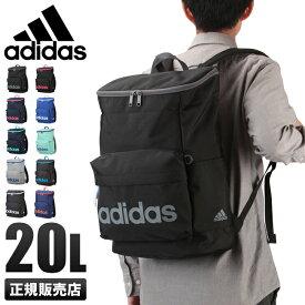 【楽天カードP15倍|8/22(木)限定】アディダス リュック スクエア ボックス型 20L B4 adidas 47894 スクールバッグ 男女兼用 メンズ レディース