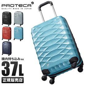 【5H限定豪華プレゼント|12/1 19:00〜】【在庫限り】エース プロテカ エアロフレックスライト スーツケース 機内持ち込み Sサイズ 37L 超軽量 ACE PROTeCA 01821