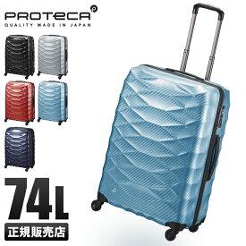 【楽天カードP15倍|8/22(木)限定】エース プロテカ スーツケース 超軽量 受託手荷物規定内 Lサイズ 74L ACE PROTeCA 01823 エアロフレックスライト