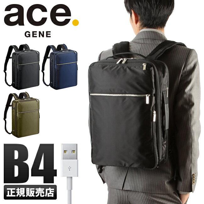 【緊急告知!楽天カードでP14倍!2/20(水)0:00〜】エースジーン ガジェタブル ビジネスリュック メンズ 55537 / ace.GENE ACE ビジネスバッグ 撥水 USB B4 ブランド ママ割