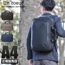 アンクールUncoeurビジネスバッグ3WAYメンズun-k908231/NTRビジネスリュックブランド