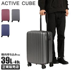【楽天カード12倍】サンコー スーツケース 機内持ち込み Sサイズ 軽量 おすすめ 拡張 39L〜49L アクティブキューブ スカイマックスEX ACSE-50【GoTo】