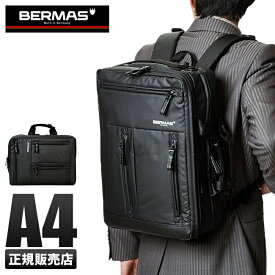 【楽天カード28倍|4/10(金)限定】【1年保証】バーマス ビジネスバッグ 3WAY ビジネスリュック メンズ 撥水 A4 BERMAS 60351