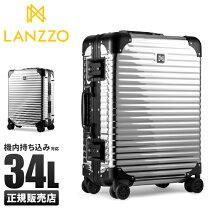 【楽天カードP28〜32倍|11/5(火)限定】ランツォスーツケース機内持ち込みLANZZODIAMOND34LSサイズダイアモンドアルミボディアルミフレーム