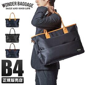 【楽天カードP24倍 9/15(日)限定】ワンダーバゲージ グッドマンズ トートバッグ メンズ ファスナー付き 大きめ B4 WONDER BAGGAGE wb-g-021
