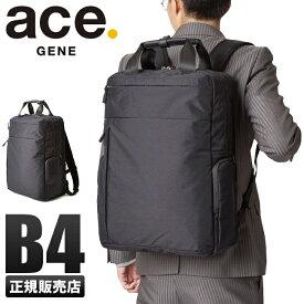 【楽天カードP23倍★7/20(土)0:00〜】エースジーン ビジネスリュック 超軽量 B4 ace.GENE 62048 ホバーライトクラシック メンズ