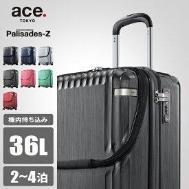 【在庫限り】【5年保証】エース パリセイドZ スーツケース 機内持ち込み Sサイズ 36L トップオープン フロントオープン 軽量 ace.TOKYO 05581