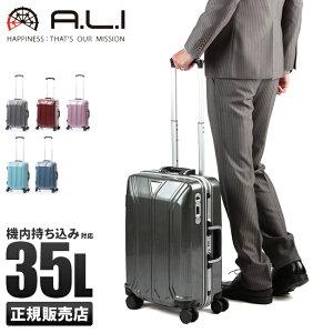 【楽天カード43倍(最大)|1/25限定】アジアラゲージ イケかる スーツケース 機内持ち込み Sサイズ 35L フレームタイプ ストッパー付き 軽量 ALI-1031-18S 【GoTo】