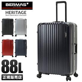 【楽天カード17倍】【限定色エクリュ/パッキングバッグ付属】バーマス ヘリテージ スーツケース Lサイズ/88L フレームタイプ ストッパー機能 受託手荷物規定内 SUBポート BERMAS 60494 ccpr