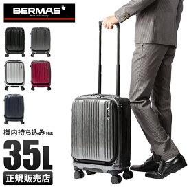 【楽天カード17倍】バーマス インターシティ スーツケース 機内持ち込み Sサイズ/35L フロントオープン ストッパー USBポート BERMAS 60500 ccpr