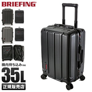 【楽天カードで+3倍|開催中】ブリーフィング スーツケース 機内持ち込み Sサイズ 35L フレームタイプ BRIEFING H-35HD bra191c04 ccpr