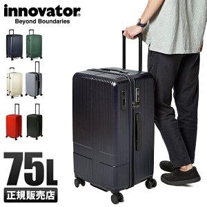 【楽天カード33倍(最大)|4/15限定】【2年保証】イノベーター スーツケース Lサイズ 75L ストッパー付き 大容量 大型 縦長 軽量 innovator INV70【GoTo】 キャリーケース キャリーバッグ