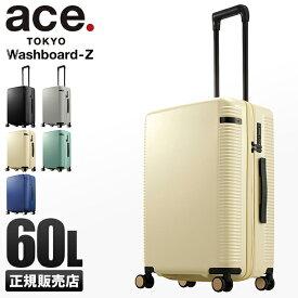 【楽天カードP24倍|8/25(日)限定】エース ウォッシュボードZ スーツケース 軽量 ストッパー ダイヤルロック 60L Mサイズ ace.TOKYO 04066