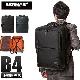 【楽天カードP17〜23倍|11/12まで】バーマス バウアー3 リュック ビジネスバッグ メンズ B4 BERMAS 60077