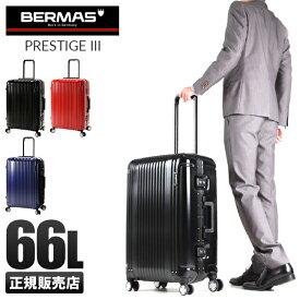 【楽天カード17倍】バーマス プレステージ3 スーツケース 軽量 フレーム Mサイズ 66L BERMAS 60285