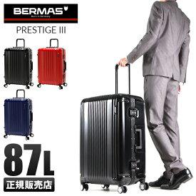 【楽天カード17倍】バーマス プレステージ3 スーツケース 軽量 フレーム 受託手荷物規定内 Lサイズ 87L BERMAS 60286