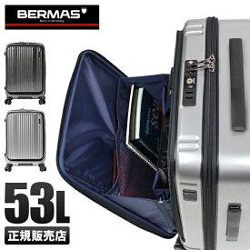 【1年保証】バーマス インターシティ スーツケース Mサイズ/53L フロントオープン ストッパー USBポート BERMAS 60501 ccpr