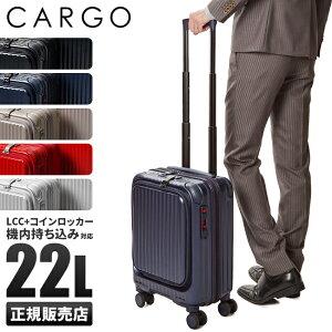 【楽天カード25倍|1/20限定】【2年保証】カーゴ エアレイヤー スーツケース 機内持ち込み LCC対応 SSサイズ 22L コインロッカー フロントオープン ストッパー付き 軽量 CARGO cat235ly
