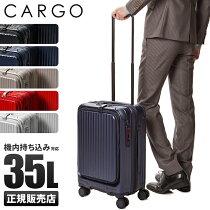 【楽天カード26倍|3/22(日)限定】【2年保証】カーゴエアレイヤースーツケース機内持ち込みSサイズ35Lフロントオープンストッパー付き軽量CARGOcat532ly